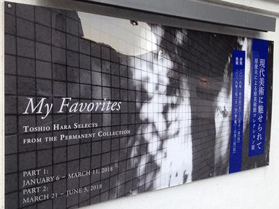 現代美術に魅せられて-原俊夫による原美術館コレクション展【原美術館 ...