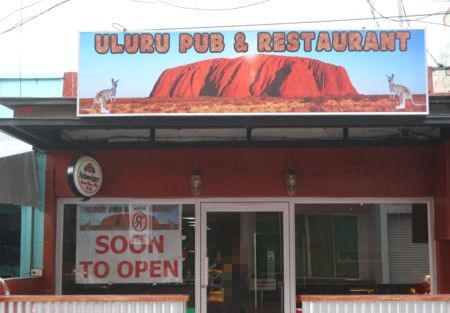 uluru soon to open