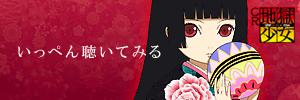 地獄少女のパチンコ曲紹介