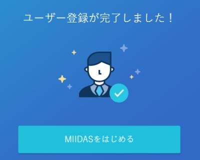 ミイダス2