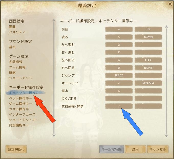 2_環境設定 キャラクター操作キー
