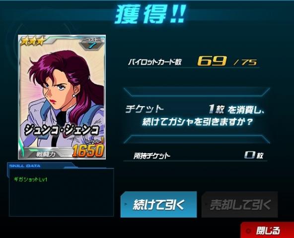 SDOP ☆3ヒロイン確定ガシャ2