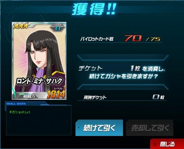 SDOP ☆3ヒロイン確定ガシャ3