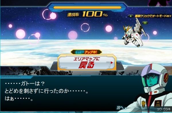 SDOP 0083任務 ノイエジール戦7