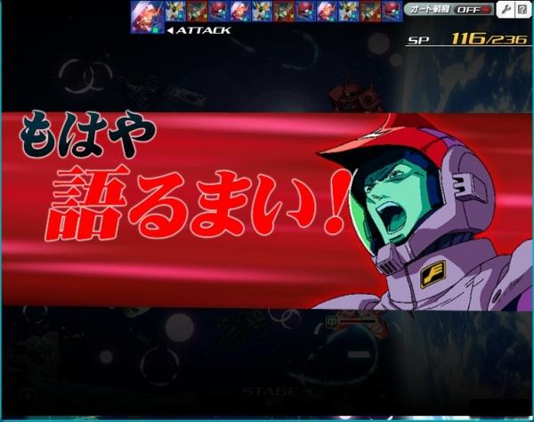 SDOP 0083任務 ノイエジール戦3