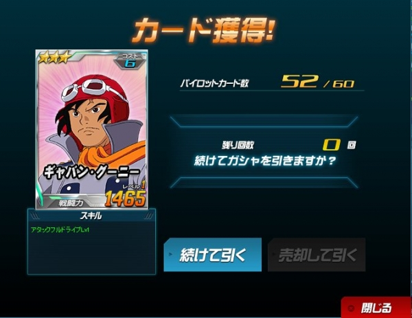SDOP サブ 超パイロットチケ 1枚