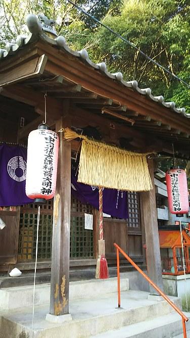 14 中司孫太郎稲荷神社