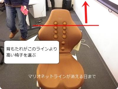 指圧ポイントの上から2番目より高い椅子にする