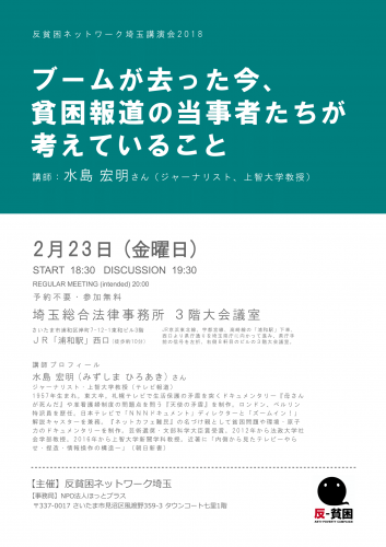 180223水島宏明さん講演会画像
