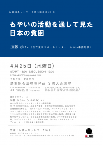 180425加藤歩さん講演会画像