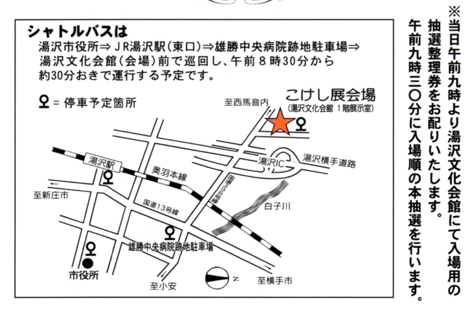 20170210湯沢002
