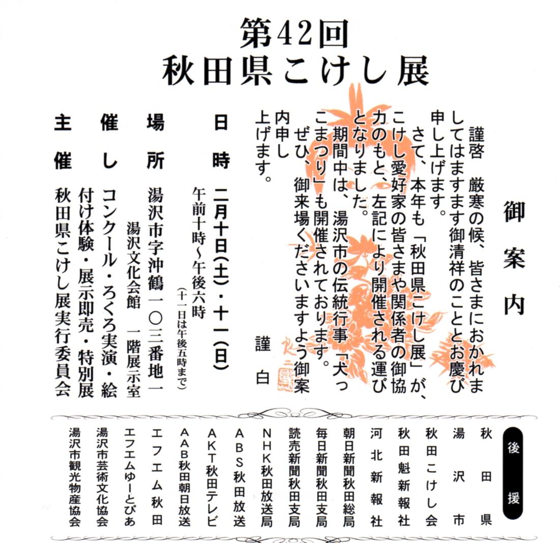 20170210湯沢001