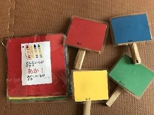 どんな色が好きプラカード0306 - コピー