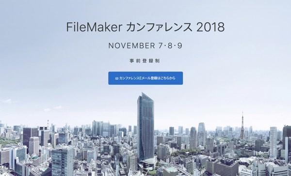 FileMaker2018.jpg