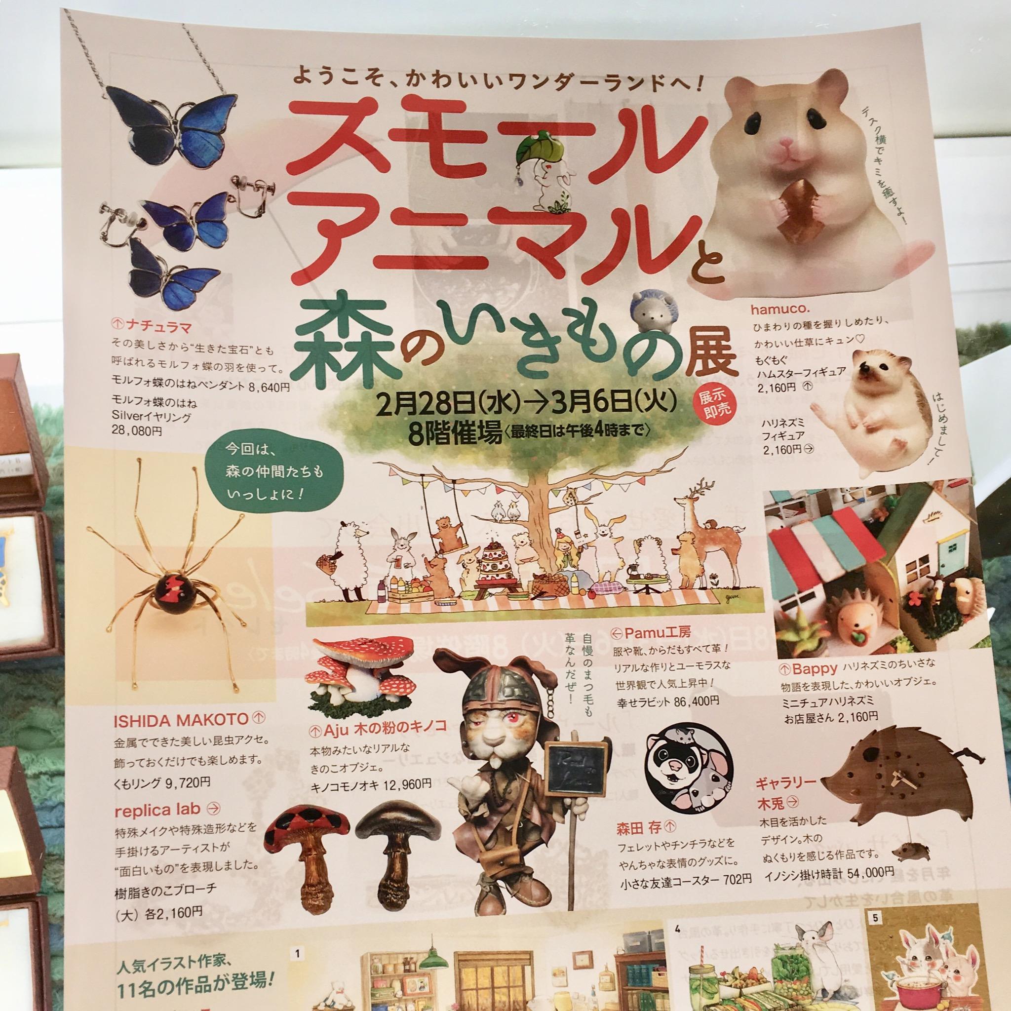 阪神スモアニと森の動物初日♪