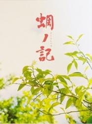higurasinoki021.jpg