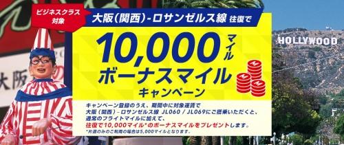 JAL 大阪(関西)-ロサンゼルス線 往復で10,000マイル ボーナスマイルキャンペーン