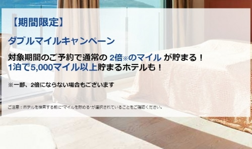 ANAグローバルホテル ダブルマイル&マイルでの宿泊20%OFFキャンペーン