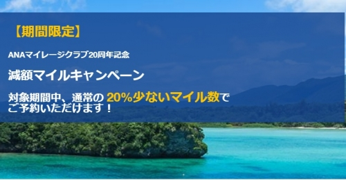 ANAグローバルホテル ダブルマイル&マイルでの宿泊20%OFFキャンペーン1