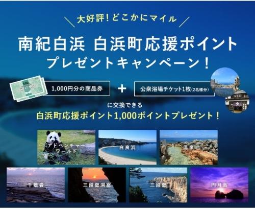 JALマイレージバンクどこかにマイル 南紀白浜 白浜町応援ポイントプレゼントキャンペーン