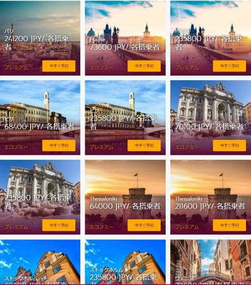 カタール航空  グローバルセール! 最大50%OFF ヨーロッパが64000円から
