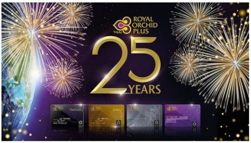タイ国際航空のロイヤルオーキッドプラス25周年キャンペーン25%ボーナスマイル