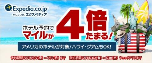 JAL エクスペディアでハワイ、グアムまたはアメリカのホテル予約でマイルが4倍に
