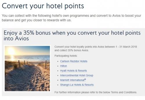 ブリティッシュ・エアウェイズエグゼクティブクラブでホテルのポイントからマイル移行で35%ボーナスマイル