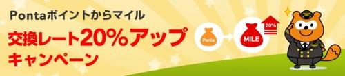 JALマイレージバンクPontaポイントからマイル交換レート20アップキャンペーン