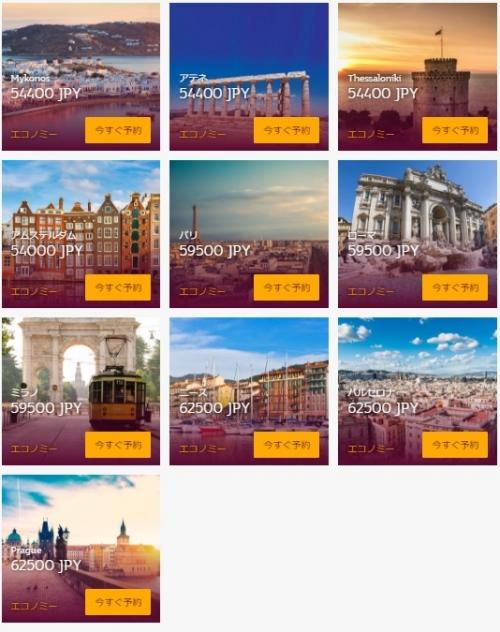 カタール航空で48時間タイムセール 人気の欧州10都市限定 54,400円~