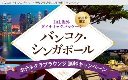 JAL バンコク・シンガポール ホテルクラブラウンジ無料キャンペーン