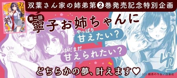Futaba-banner-niconico_ol-2.jpg