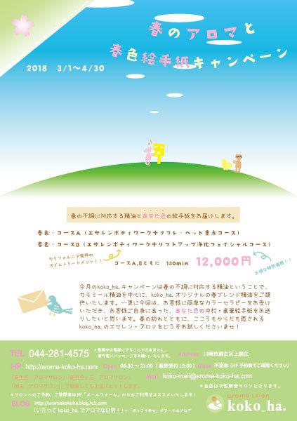 春のアロマと春色絵手紙キャンペーン!