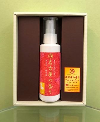 名古屋の香りギフト