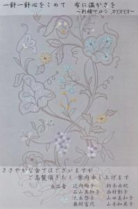 刺繍サロン AYAYA作品展