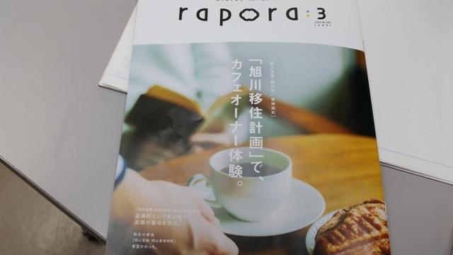 20180301_102436ラポラ本誌