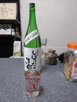 しぼりたて生酒 300円