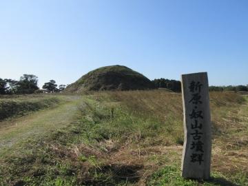 新原・奴山(しんばる・ぬやま)古墳群