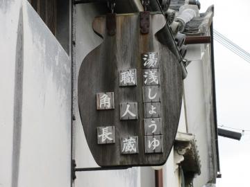 醤油資料館