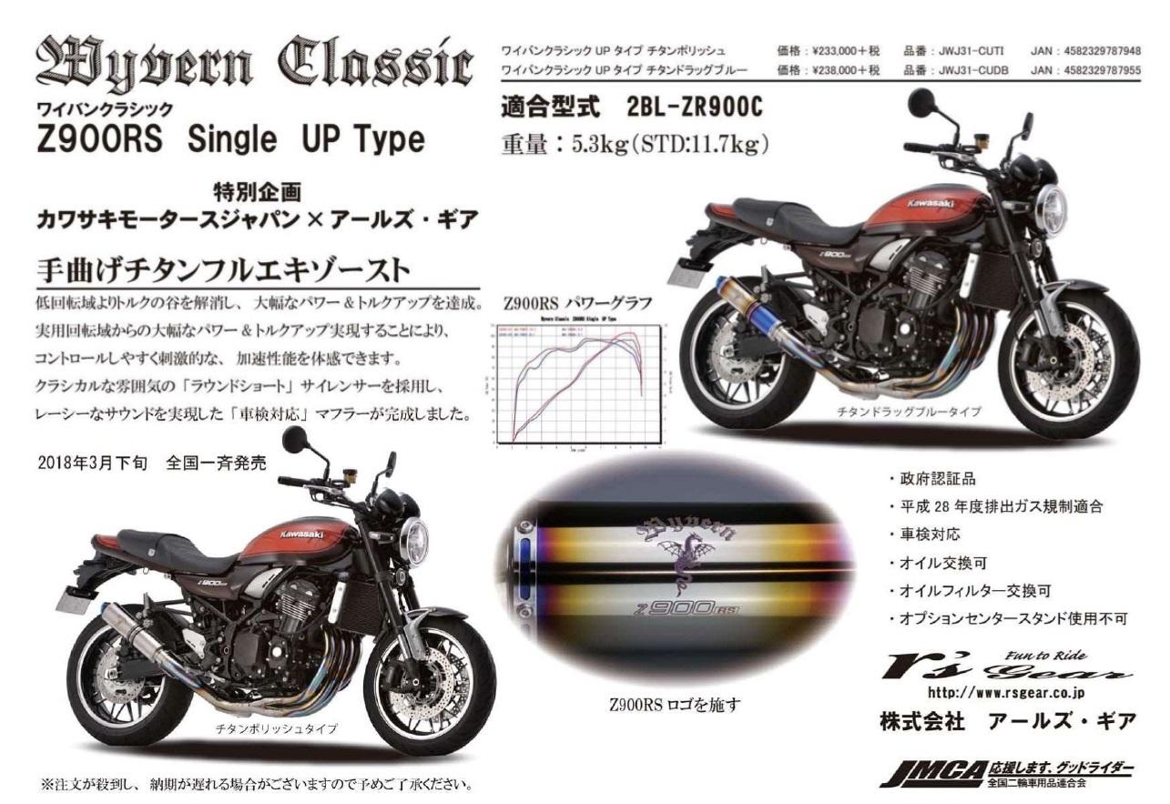 z900rs ワイバン正規店限定