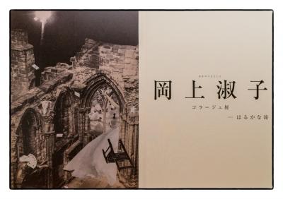 岡上淑子 展 2018年