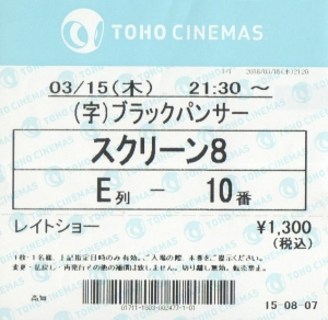 Black Panther ticket