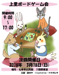 asobou-kamisato20180318.jpg