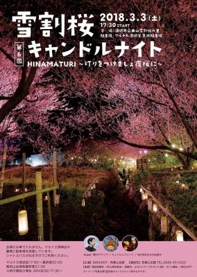 雪割桜キャンドルナイト_ポスター_s