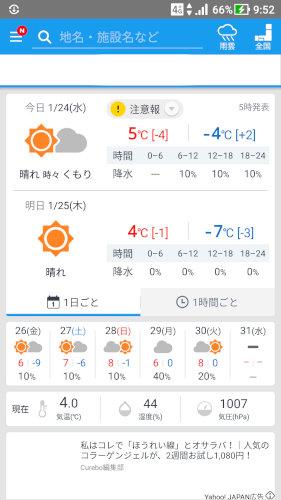 Screenshot_20180124-095236[1]