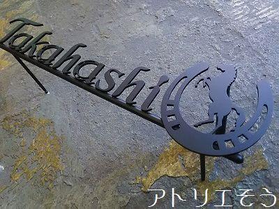 馬+蹄鉄のステンレス製表札