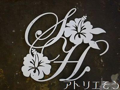 イニシャルSH+ハイビスカスのステンレス製妻飾り白塗装