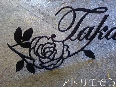 薔薇のステンレス製表札