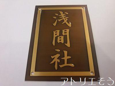真鍮エッチング表札