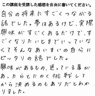 20171101利府高校Good②